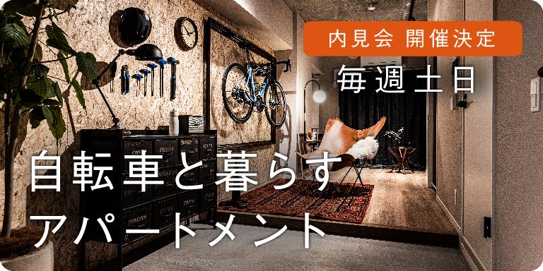 自転車と暮らすアパートメント 優先説明会開催