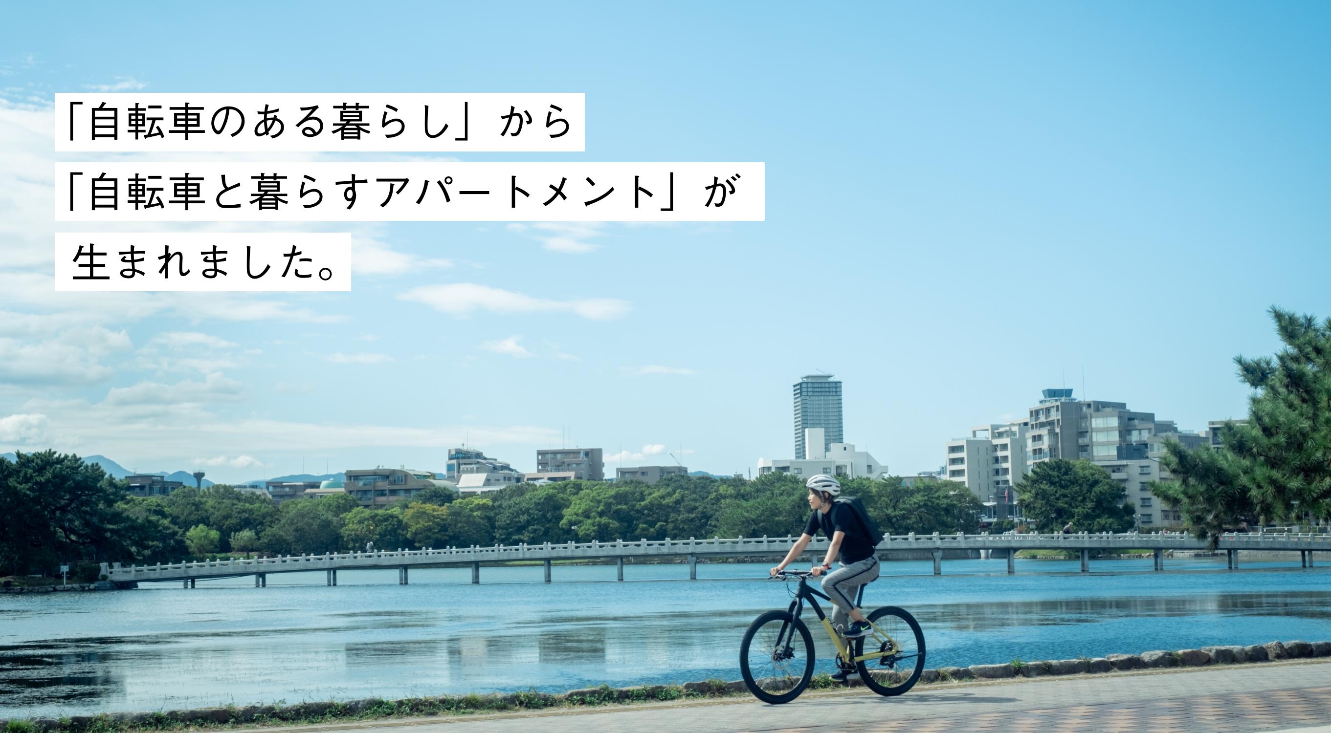 「自転車のある暮らし」から「自転車と暮らすアパートメント」が生まれます。